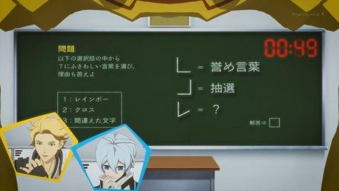 Dimensionハイスクール 2話 感想 0101