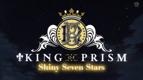 KING OF PRISM キンプリ 3話 感想 78