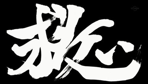 銀魂 銀ノ魂篇 365話 感想 70