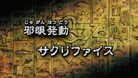 遊戯王DM 20thリマスター 38話 感想 177