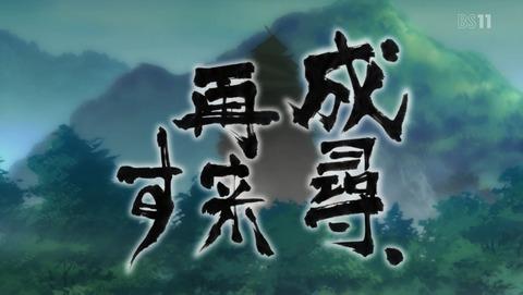 バジリスク 桜花忍法帖 8話 感想 46