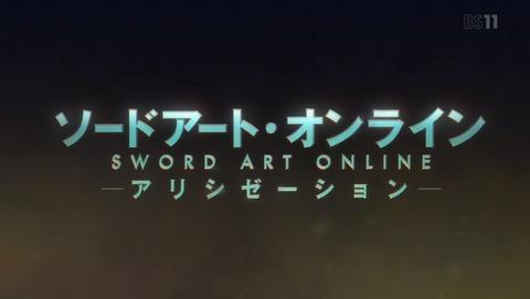 ソードアート・オンライン アリシゼーション 24話 感想 59