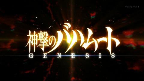 神撃のバハムート GENESIS 6話 感想 04