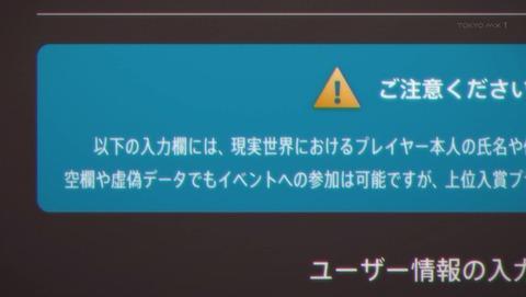 ソードアート・オンライン SAO  5話 感想 19