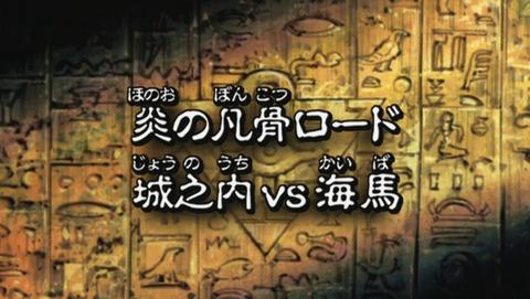 遊戯王 デュエルモンスターズ バトル・シティ編 135話 感想 2