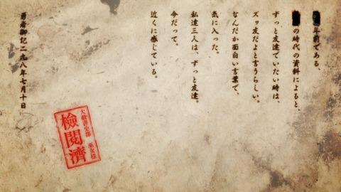 結城友奈は勇者である 鷲尾須美の章 4話 感想 824