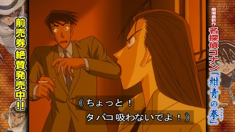 名探偵コナン 80話 感想 放浪画家殺人事件