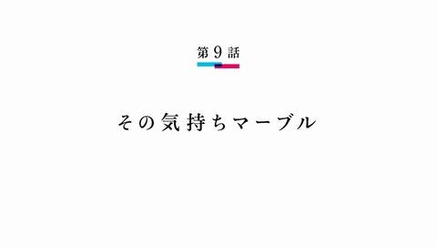 ネト充のススメ 9話 感想 02