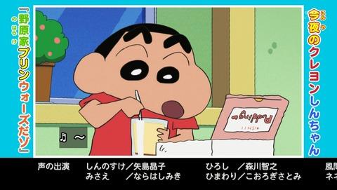 クレヨンしんちゃん 970話 感想 77