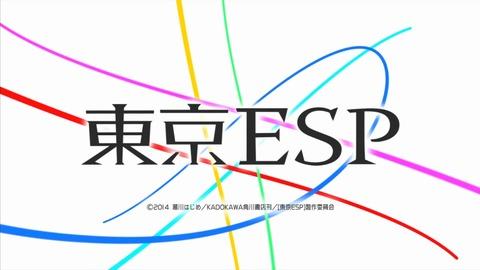 東京ESP 8話 感想 140