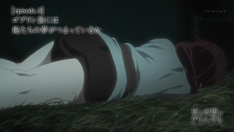 灰と幻想のグリムガル 2話 感想 4706