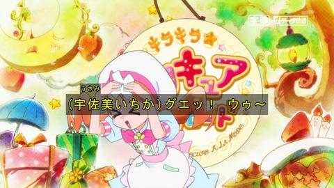 キラキラ☆プリキュアアラモード 10話 感想 357