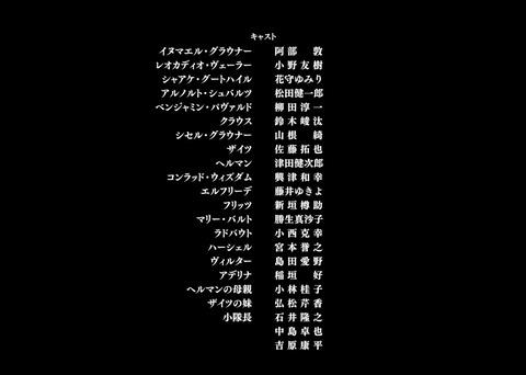 禍つヴァールハイト 4話 感想 053