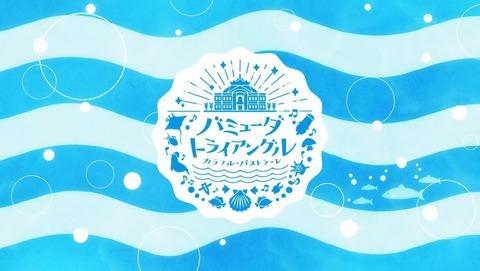 バミューダトライアングル~カラフル・パストラーレ~ 3話 感想 001