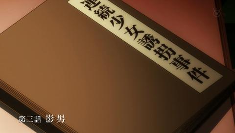 乱歩奇譚 3話 感想 491