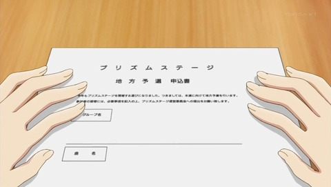 Re:ステージ! ドリームデイズ♪ 5話 感想 0005