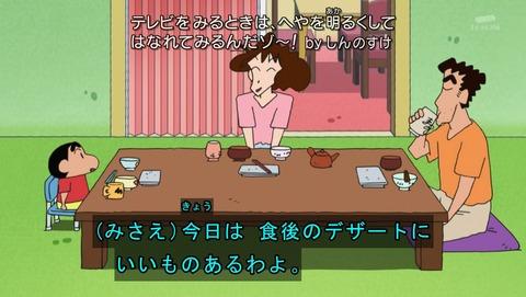 クレヨンしんちゃん 970話 感想 99