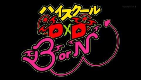 ハイスクールDxD BorN 10話 感想 133