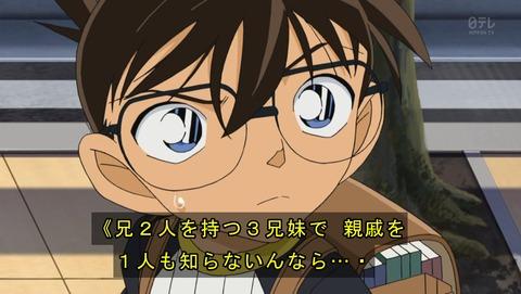 探偵コナン 759話 感想 3