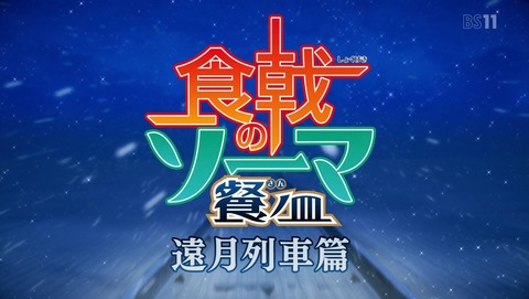 食戟のソーマ 3期 遠月列車篇 15話 感想 97