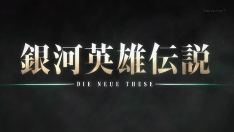 銀河英雄伝説 Die Neue These 4話 感想 00