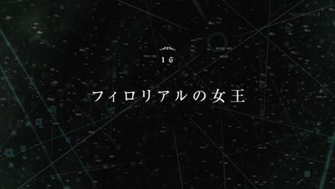 盾の勇者の成り上がり 15話 感想 0292