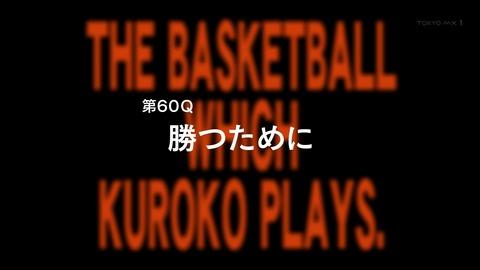 黒子のバスケ 60話 感想 630