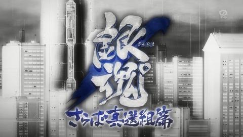 銀魂 4期 48話 感想 216