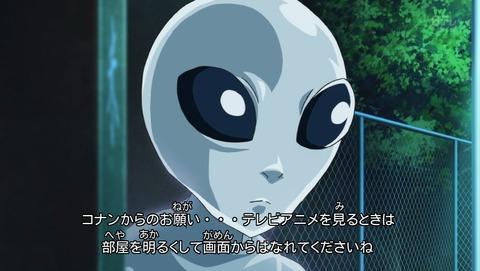 名探偵コナン 816話 感想 宇宙人 3