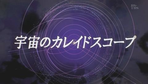 ガンダム Gのレコンギスタ 24話 感想 49