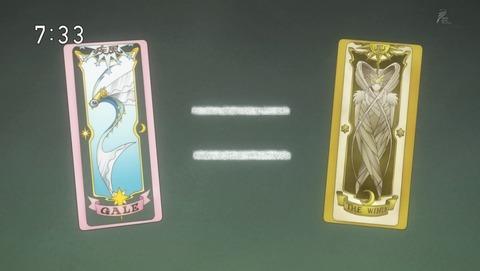 カードキャプターさくら クリアカード編 11話 感想