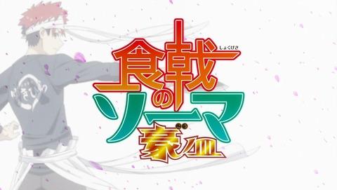 食戟のソーマ 豪ノ皿 5期 11話 感想 55