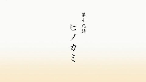 鬼滅の刃 19話 感想 02