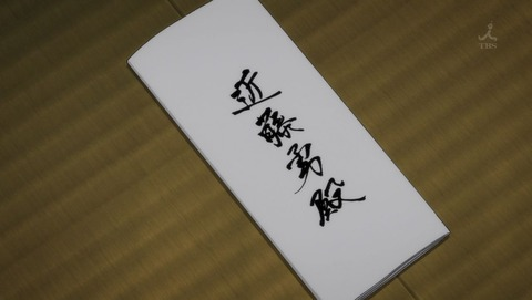 BAKUMATSUクライシス 4話 感想 0182