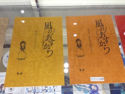 凪のあすから展 / 秋葉原 / イベント / レポート / 写真 (3)
