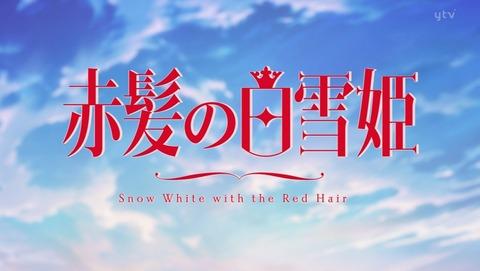 赤髪の白雪姫 2クール 18話 感想 146