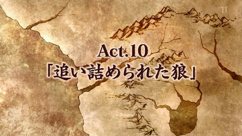 百錬の覇王と聖約の戦乙女 10話 感想 04