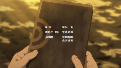 グリムノーツ The Animation 1話 感想 0205