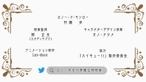 ハイキュー!! 4期 13話 感想 0291