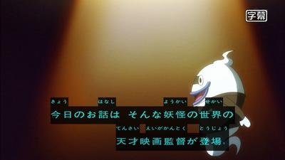 妖怪ウォッチ 31話 感想 89