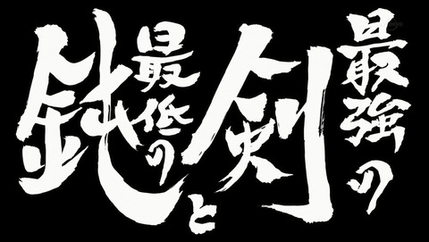 銀魂 ポロリ篇 336話 感想 52