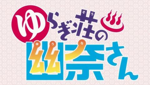 ゆらぎ荘の幽奈さん 1話 感想 22