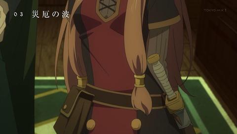 盾の勇者の成り上がり 3話 感想 0029