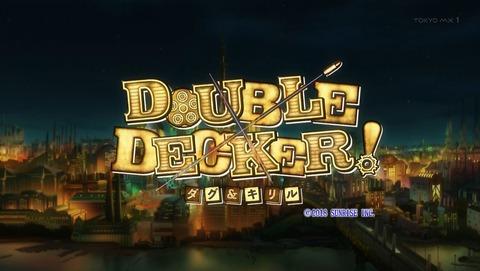 DOUBLE DECKER! ダグ&キリル 12話 感想 003