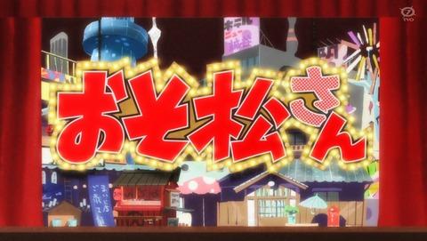 おそ松さん 3期 25話 最終回 感想 28