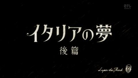 ルパン三世 2015年版 12話 感想 356