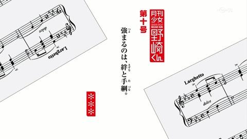 月刊少女野崎くん 10話 感想 517