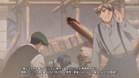 俺だけ入れる隠しダンジョン 4話 感想 0173