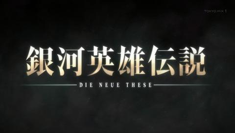 銀河英雄伝説 Die Neue These 9話 感想 91