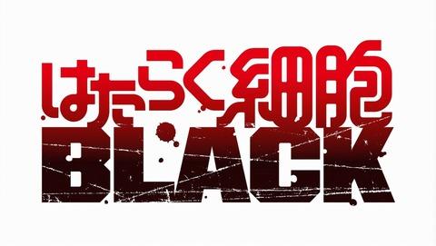 はたらく細胞BLACK 8話 感想 82